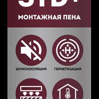 """Пена монтажная бытовая """"STD+"""""""